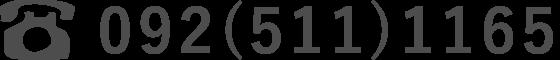 092-511-1165